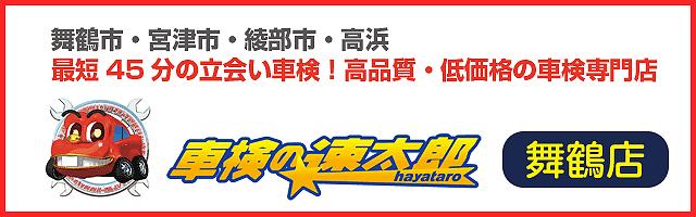 舞鶴市軽自動車の車検