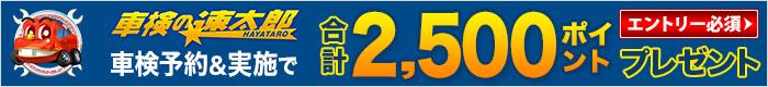 速太郎で車検予約&実施で2,500ポイントプレゼントキャンペーン