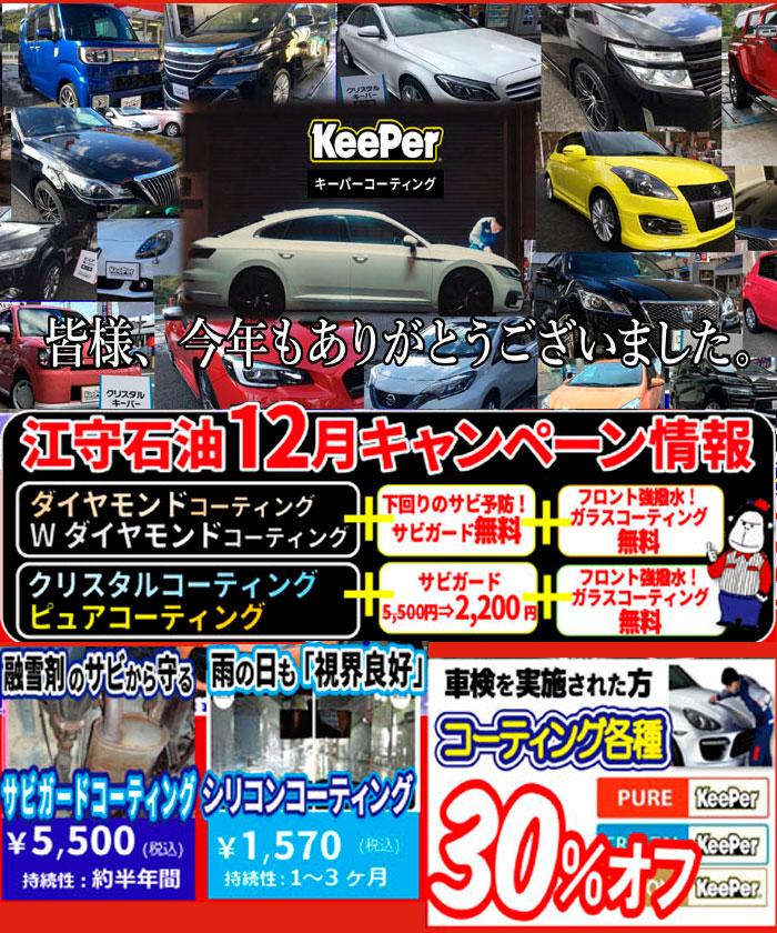 江守石油12月キーパーキャンペーン