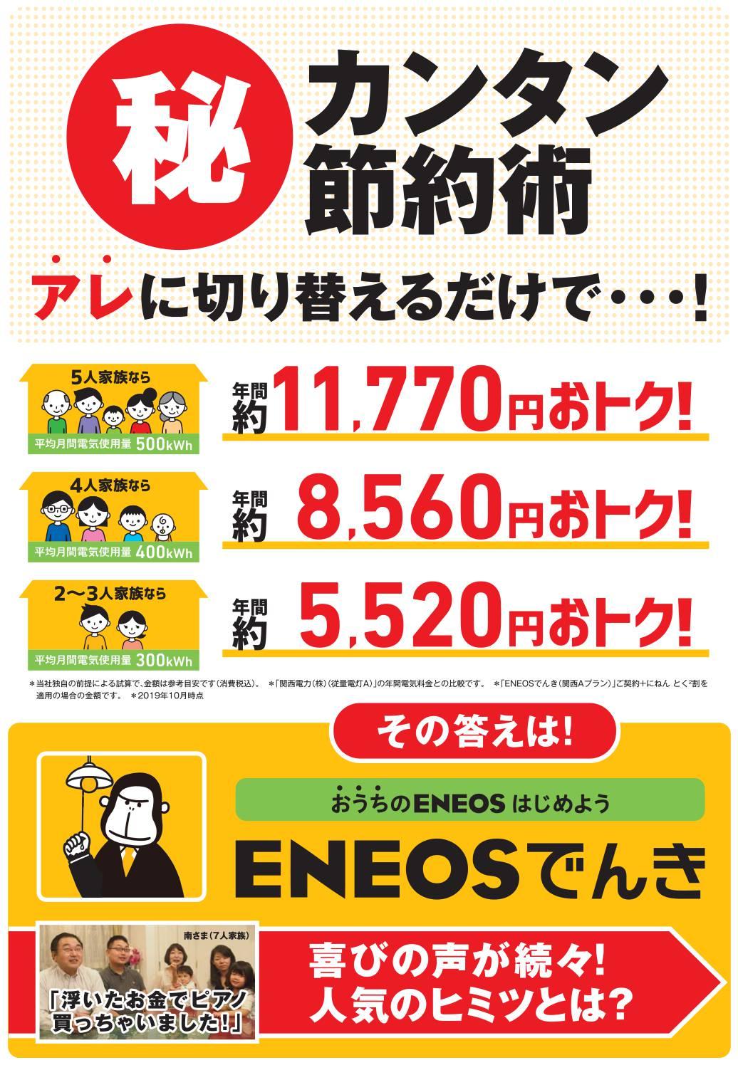 ENEOSでんき簡単節約術
