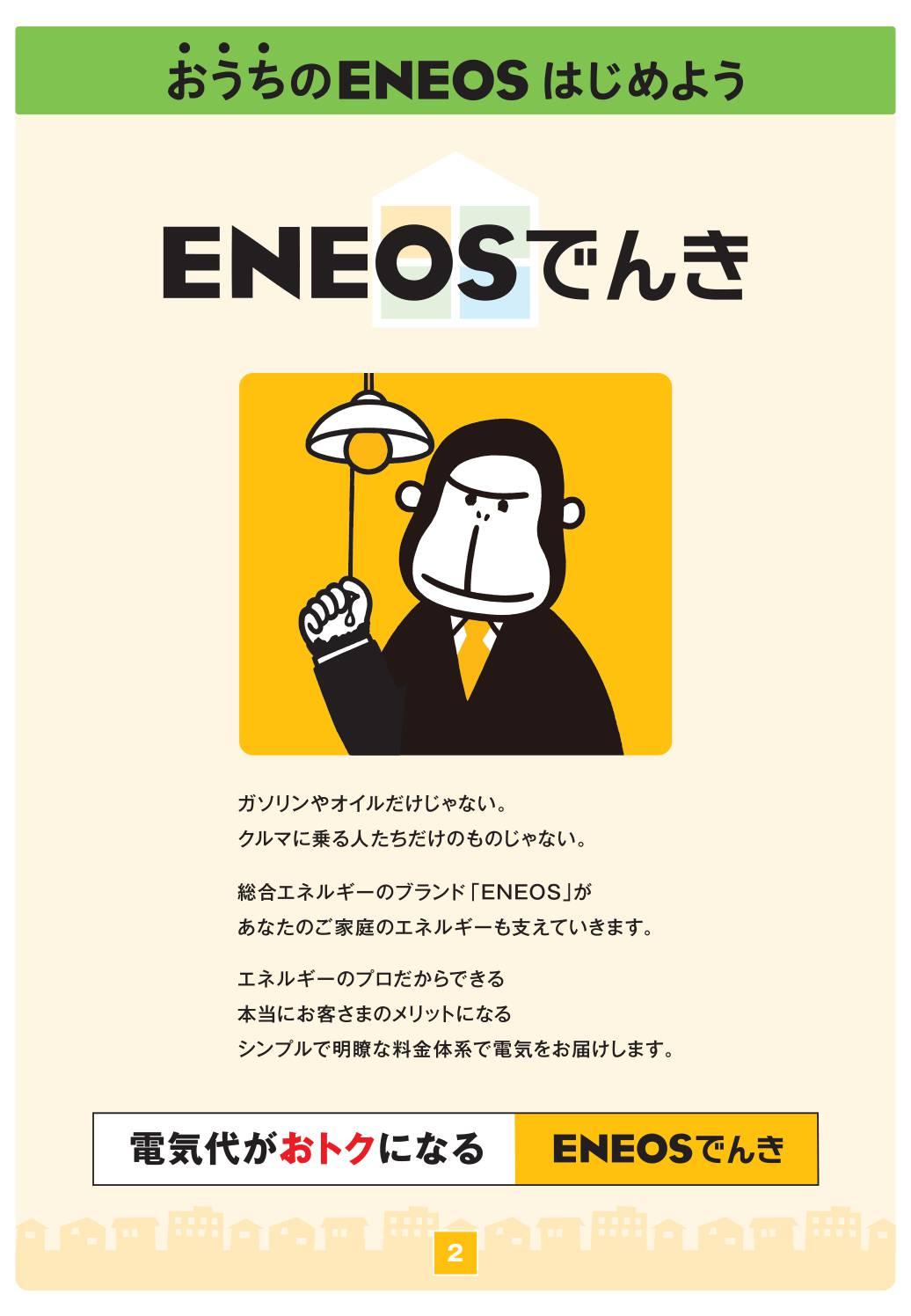 ENEOSでんきはじめよう