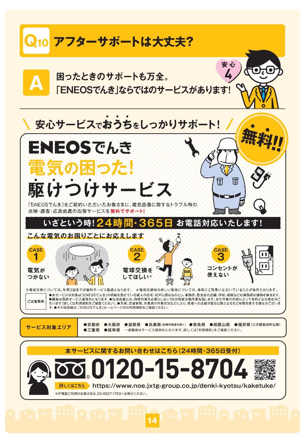 「ENEOSでんき」アフターサポートは大丈夫?