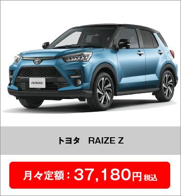 RAIZE月々定額33,800円