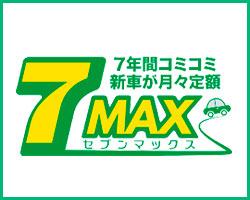 セブンマックス月々コミコミ1万円