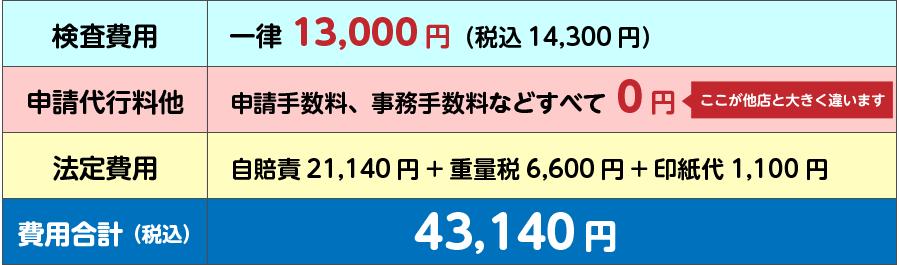 軽自動車車検 43140円