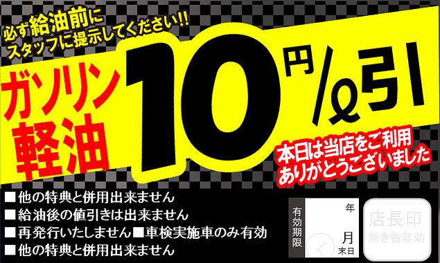 ガソリン・軽油10円引き 江守石油